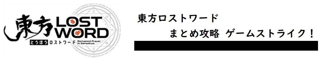 東方ロストワードまとめ攻略 ゲームストライク!